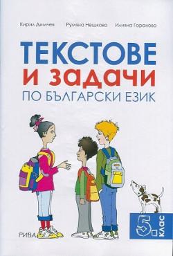 Текстове и задачи по български език за 5. клас
