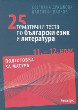 25 тематични теста по български език и литература 11.-12. клас – Подготовка за матура