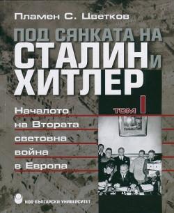 Под сянката на Сталин и Хитлер, том 1: Началото на Втората световна война в Европа