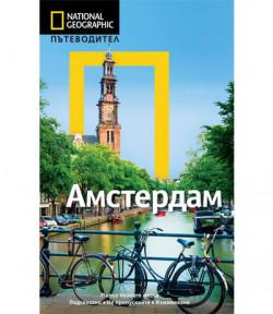 Пътеводител National Geographic: Амстердам