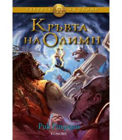 Героите на Олимп, книга 5: Кръвта на Олимп