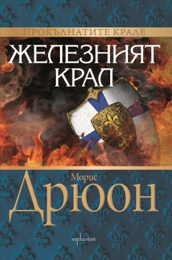 Железният крал, кн. 1