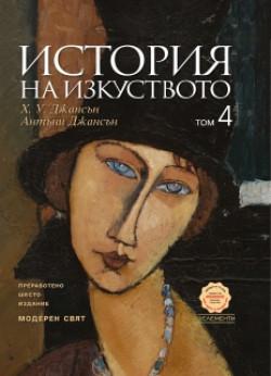 История на изкуството, том 4