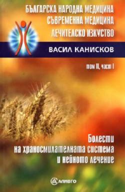 Българска народна медицина. Съвременна медицина. Лечителско изкуство, том 2, част 1