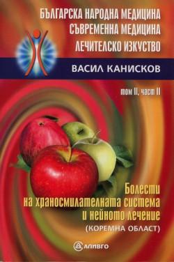 Българска народна медицина. Съвременна медицина. Лечителско изкуство, том 2, част 2