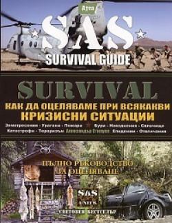 Survival, ч. 5. Как да оцеляваме при всякакви кризисни ситуации