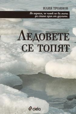 Ледовете се топят