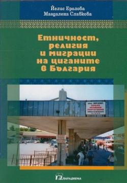 Етничност, религия и миграции на циганите в България