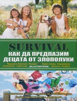 Survival, ч. 7. Как да предпазим децата от злополуки
