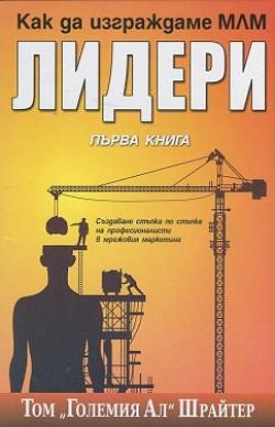 Как да изграждаме МЛМ лидери, кн. 1