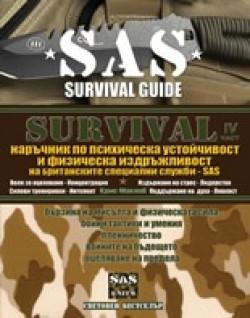Survival, ч. 4. Наръчник по психическа устойчивост и физическа издръжливост на британските специални служби – SAS