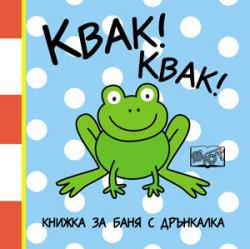 Книжка за баня: Квак! Квак!