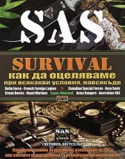 Survival, ч. 1. Как да оцеляваме при всякакви условия, навсякъде