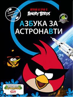Angry Birds – Азбука за астронавти