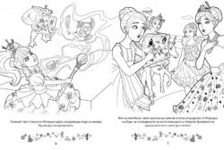 Барби: Рисувателна книжка 1