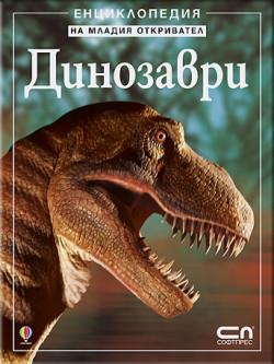 Енциклопедия на младия откривател – Динозаври