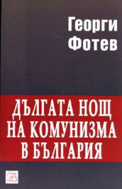 Дългата нощ на комунизма в България