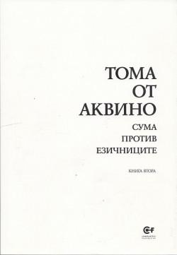 Сума против езичниците, кн. 2