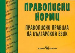 Правописни норми. Правописни правила на българския език