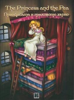 The Princess and the Pea/ Принцесата и граховото зърно