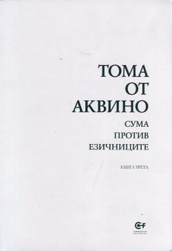 Сума против езичниците, кн. 3