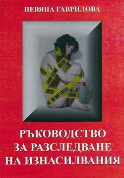 Ръководство за разследване на изнасилвания