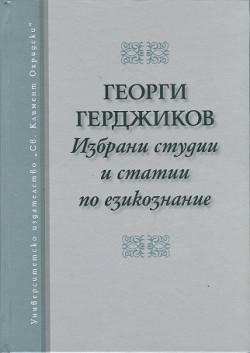 Избрани студии и статии по езикознание