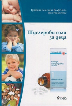 Шуслерови соли за деца