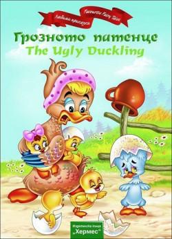 Грозното патенце/ The Ugly Duckling (двуезична)