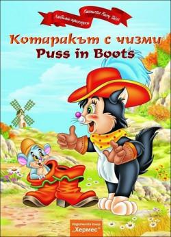 Котаракът с чизми/ Puss in Boots (двуезична)