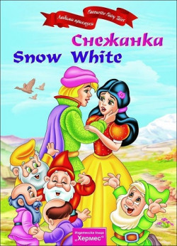 Снежанка/ Snow White (двуезична)