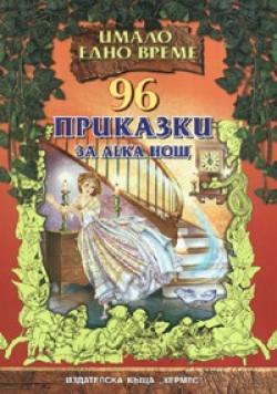 96 приказки за лека нощ