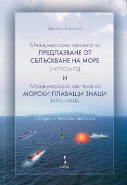 Международни правила за предпазване от сблъскване на море (МППСМ–72) и Международна система от морски плаващи знаци (МПЗ – ИАЛА)