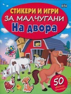 Стикери и игри за малчугани: На двора