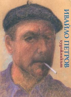 Ивайло Петров – художникът