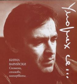 Кирил Варийски: Спомени, стихове, интервюта