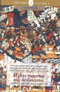 Изкуството на войната: древни китайски трактати