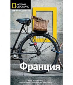 Пътеводител National Geographic: Франция
