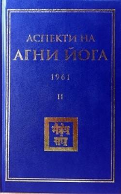 Аспекти на Агни Йога (1961, II)
