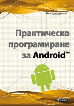 Практическо програмиране за Android