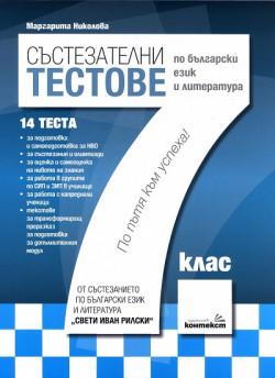 Състезателни тестове по български език и литература 7. клас