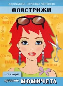 Красиви момичета: Подстрижи + стикери