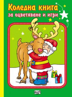 Коледна книга за оцветяване и игри