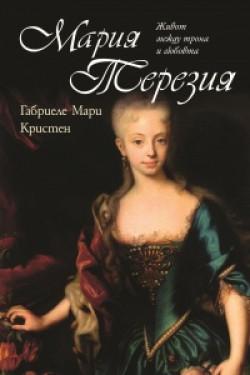 Мария Терезия: Между трона и любовта