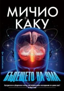 Бъдещето на ума