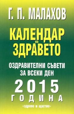 Календар на здравето 2015