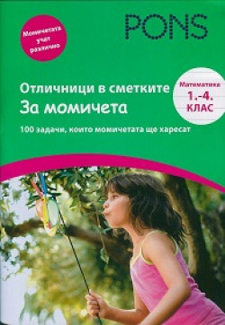 Отличници в сметките – За момичета: Математика 1-4 клас