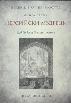 Бележки от вечността, книга 7: Персийски мъдреци