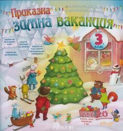 Приказна зимна ваканция 3. клас