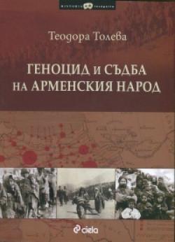 Геноцид и съдба на арменския народ